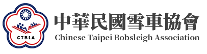 中華民國雪車協會 Chinese Taipei Bobsleigh Association